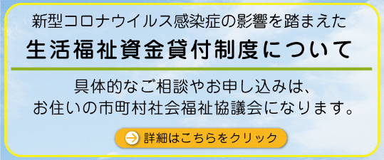 福祉 会 協議 県 千葉